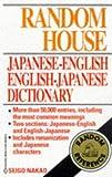 Random House Japanese-English English-Japanese Dictionary (034540548X) by Dictionary