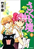 さくらの境 2巻(MFコミックス)