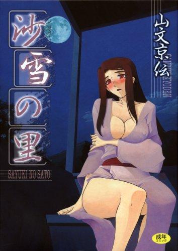 (torrent)(成年コミック)沙雪の里 山文京伝(zip)