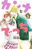 カンナとでっち(5) (別冊フレンドコミックス)