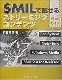 SMILで魅せるストリーミングコンテンツ作成ガイド—RealSystem/QuickTime/Windows Media&SMIL2.0 for RealOne対応