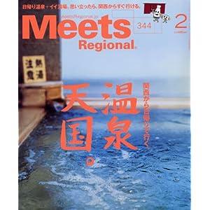 Meets Regional 表紙画像