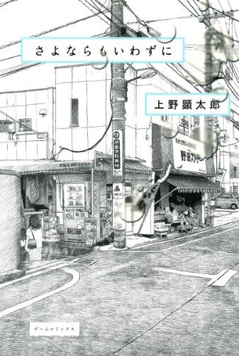 さよならもいわずに<さよならもいわずに> (ビームコミックス)