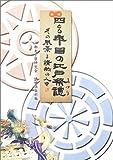 四〇〇年目の江戸祭礼—その風景と情熱の人々