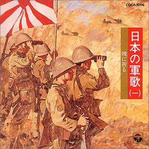 日本の軍歌(一)暁に祈る
