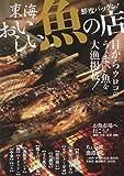 東海おいしい魚の店―うまい魚が食べたい! (ぴあMOOK中部)