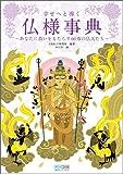 幸せへと導く仏様事典 ~あなたに救いをもたらす66尊の仏天たち~