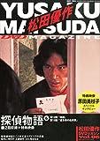 松田優作DVDマガジン6号2015年8月18日号