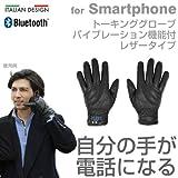 hi-call スマホ 手袋 メンズ 本革 レザー Bluetooth ブルートゥース トーキング グローブ バイブレーション 機能付 (XLサイズ男性用/ブラック) 【イタリア発の魔法の手袋!気分はエスパー!電話のジェスチャーで本当に通話できる手袋】