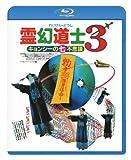 霊幻道士3 キョンシーの七不思議〈日本語吹替収録版〉[Blu-ray/ブルーレイ]