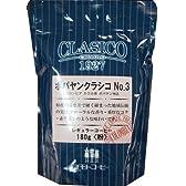 チモトコーヒー ポパヤンクラシコ No.3 粉 180g×2個