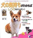 犬の気持ちがわかればしつけはカンタン! (実用BEST BOOKS)