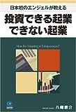 投資できる起業 できない起業 (Kobunsha Paperbacks 126)
