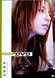 米倉涼子 DVD 「digi+KISHIN 米倉涼子」