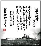 色紙 [男の修行] 山本五十六
