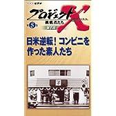 プロジェクトX 挑戦者たち 第VI期 第5巻 日米逆転! コンビニを作った素人たち [VHS]