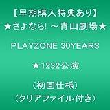 【早期購入特典あり】★さよなら! ~青山劇場★ PLAYZONE 30YEARS ★1232公演(初回仕様)(クリアファイル付き) [DVD]