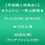 �y����w����T����z������Ȃ�! ~�ŽR���ꁚ PLAYZONE 30YEARS ��1232����(����d�l)(�N���A�t�@�C���t��) [DVD]