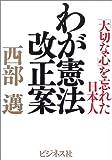 わが憲法改正案―「大切な心」を忘れた日本人