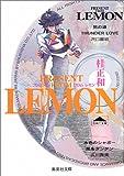 プレゼント・フロムLEMON (集英社文庫―コミック版)
