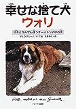 幸せな捨て犬ウォリ―日本とぜんぜん違うオーストリアのお話 (ドキュメンタル童話シリーズ犬編)
