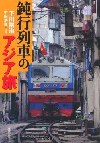 鈍行列車のアジア旅 (双葉文庫)