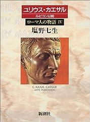 ローマ人の物語〈4〉― ユリウス・カエサル-ルビコン以前