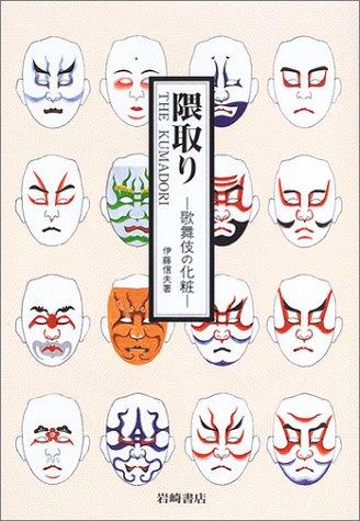 隈取り―歌舞伎の化粧