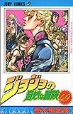 ジョジョの奇妙な冒険 49 (ジャンプ・コミックス)