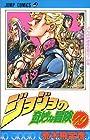 ジョジョの奇妙な冒険 第49巻 1996-09発売