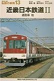 近畿日本鉄道〈2〉通勤車他 (私鉄の車両13)