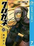 クロガネ 7 (ジャンプコミックスDIGITAL)
