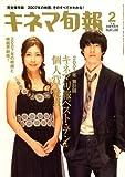 キネマ旬報 2008年 2/15号 [雑誌]
