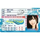 AKB48免許証 Not Yet 波乗りかき氷【指原莉乃】
