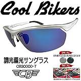 【クールバイカーズ】調光偏光レンズ 色が変わる&ギラツキもカット W機能 COOLBIKERS CB30000-7