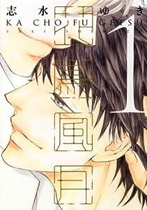 花鳥風月 (1) (ディアプラス・コミックス)
