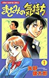 まさみの気持ち / 矢野 健太郎 のシリーズ情報を見る