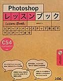 Photoshopレッスンブック―Photoshop CS4/CS3/CS2/CS/7対応