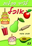 Drawing Books: How to Draw Food for Beginners (Hebrew Edition) (How to Draw (Hebrew Edition) Book 13)
