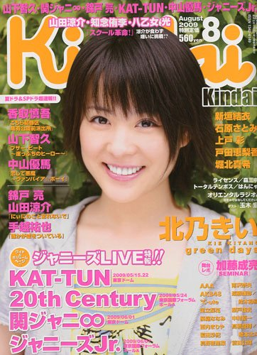 Kindai (キンダイ) 2009年 08月号 [雑誌]