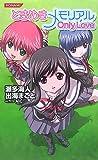 ときめきメモリアルOnly Love (KONAMI NOVELS 13)