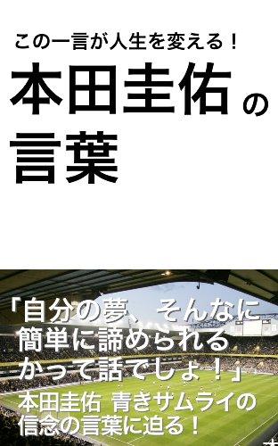 本田圭佑の言葉 この一言が人生を変える!