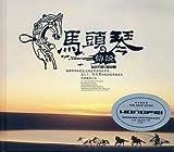 馬頭琴傳說 DSD (中国盤) ~ Pure Music