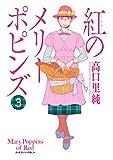 紅のメリーポピンズ(3) (ジュールコミックス)