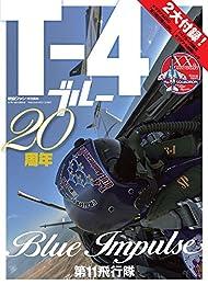 T-4ブルー20周年 (世界の傑作機 別冊)