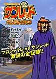 フロシャイム便り出張版 天体戦士サンレッド アニメファンブック