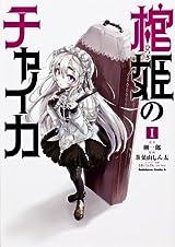 榊一郎の人気ライトノベルの漫画版「棺姫のチャイカ」第1巻