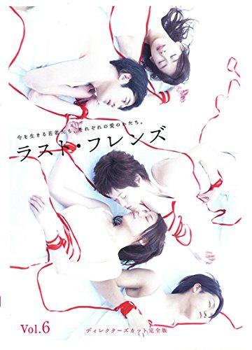 ラスト・フレンズ Vol.6(最終話)