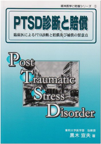 PTSD診断と賠償―臨床医によるPTSD診断と賠償及び補償の留意点 (精神医学と賠償シリーズ)