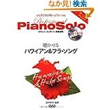 CDB129 聴かせるハワイアン&フラソング CD付 湯川 珠美 (2006/7/19)